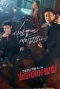 Вампир-детектив дорама 2016