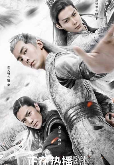 Легенда о разорении династий: Необходимый мир 2 серия