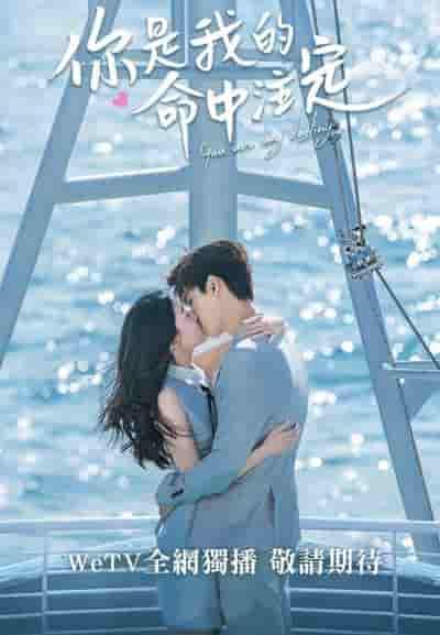 Обречён любить тебя   Ты моя судьба (китайская версия) 24 ...